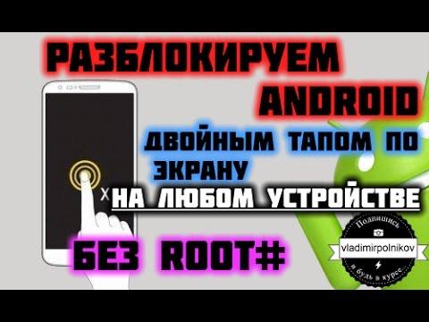 Разблокировка экрана Android двойным тапом