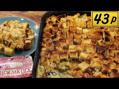 Антикризисная Кухня | Блюдо хорошее, а звук ссаный