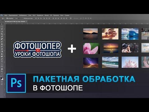 Как добавить логотип на много фото с отступом от края в фотошопе