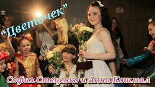 София Стеценко и Анна Кошмал - Цветочек