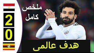 ملخص مباراة مصر و اوغندا 2 - 0 بهدفين صلاح العالمى و المحمدى - كاس أمم افريقيا 2019 HD