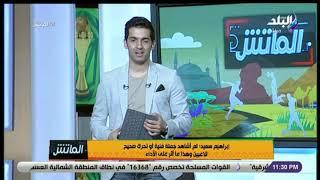 الماتش - تعليق إبراهيم سعيد على هزيمة منتخب مصر في البطولة الإفريقية .. ورسالة قوية لللاعبين