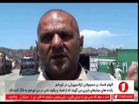 Afghanistan Dari News.19.5.2017. خبرهای افغانستان