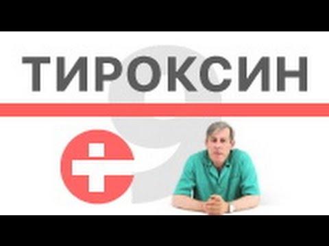 Чем опасен прием тироксина?