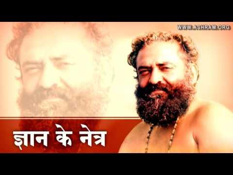 Gyan ke Netra ( ज्ञान के नेत्र ) | Rare Old Satsang [Audio] | Sant Shri Asharam ji Bapu