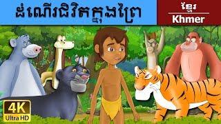 ដំណើរជិវិតក្នុងព្រៃ - រឿងនិទានខ្មែរ - រឿងនិទាន - 4K UHD - Khmer Fairy Tales