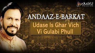Udase Is Ghar Vich Vi Gulabi Phull | Barkat Sidhu | Andaz - e - Barkat | Last And Latest Songs 2014