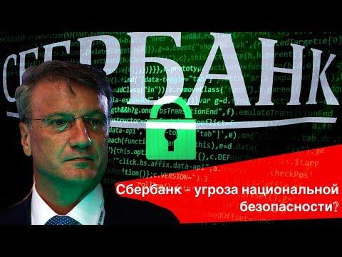 Взлом Сбербанка - угроза национальной безопасности?