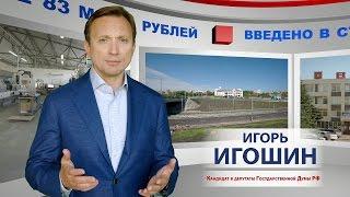 Игорь Игошин предвыборный ролик