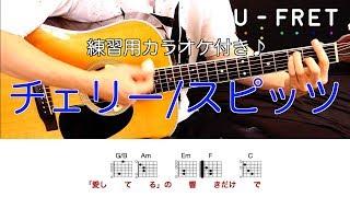 『歌詞コード付き』チェリー/スピッツ ギター上達の近道オケに合わせて楽しく練習!! thumbnail