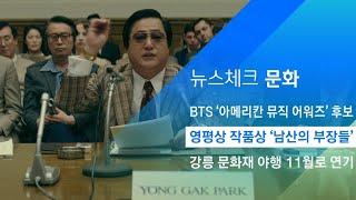 영화 '남산의 부장들', 영화평론가협회상…
