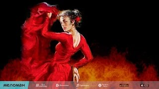 КАРМЕН - ТОРЕАДОР / Carmen - Toreador