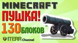 Minecraft. ТНТ пушка дальностью в 130 блоков!