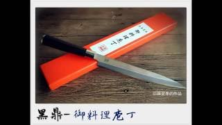黑鼎 - 御料理庖丁(生魚片刀) 開箱影片