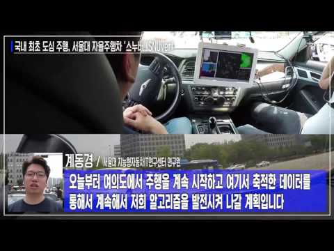 [경향신문] 국내 최초 도심 주행, 서울대 자율주행차 '스누버'(SNUver) 주행 현장