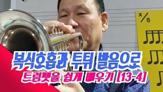 복식호흡과 투튀 발음으로 트럼펫을 쉽게 배우기 [13-…