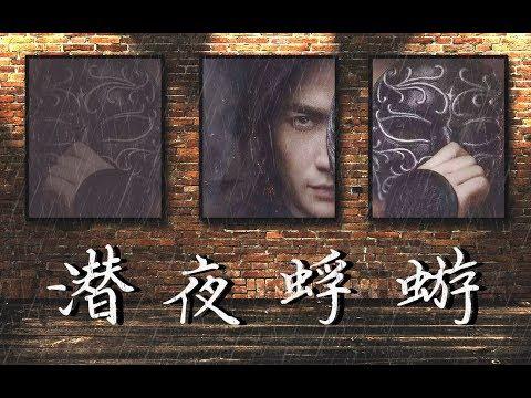 【朱一龍水仙】《潛夜蜉蝣》第3集 [ZYL48現代組│懸疑刑偵](領銜主演-巍生,主演-然心宮慕樊尊等現代組成員)〔Zhu Yilong FanMV〕