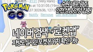 """[포켓몬GO]""""로켓맵"""" 출시!! 지방도 실시간 포켓몬 위치 확인 가능 수원, 대구, 광주, 인천, 울산, 성남, 안양![포켓몬고][Pokémon Go]"""