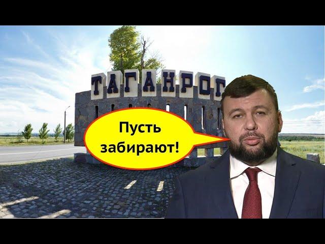 Конфуз на всю Россию! Пушилин опозорился в прямом эфире и предложил отдать Украине Таганрог