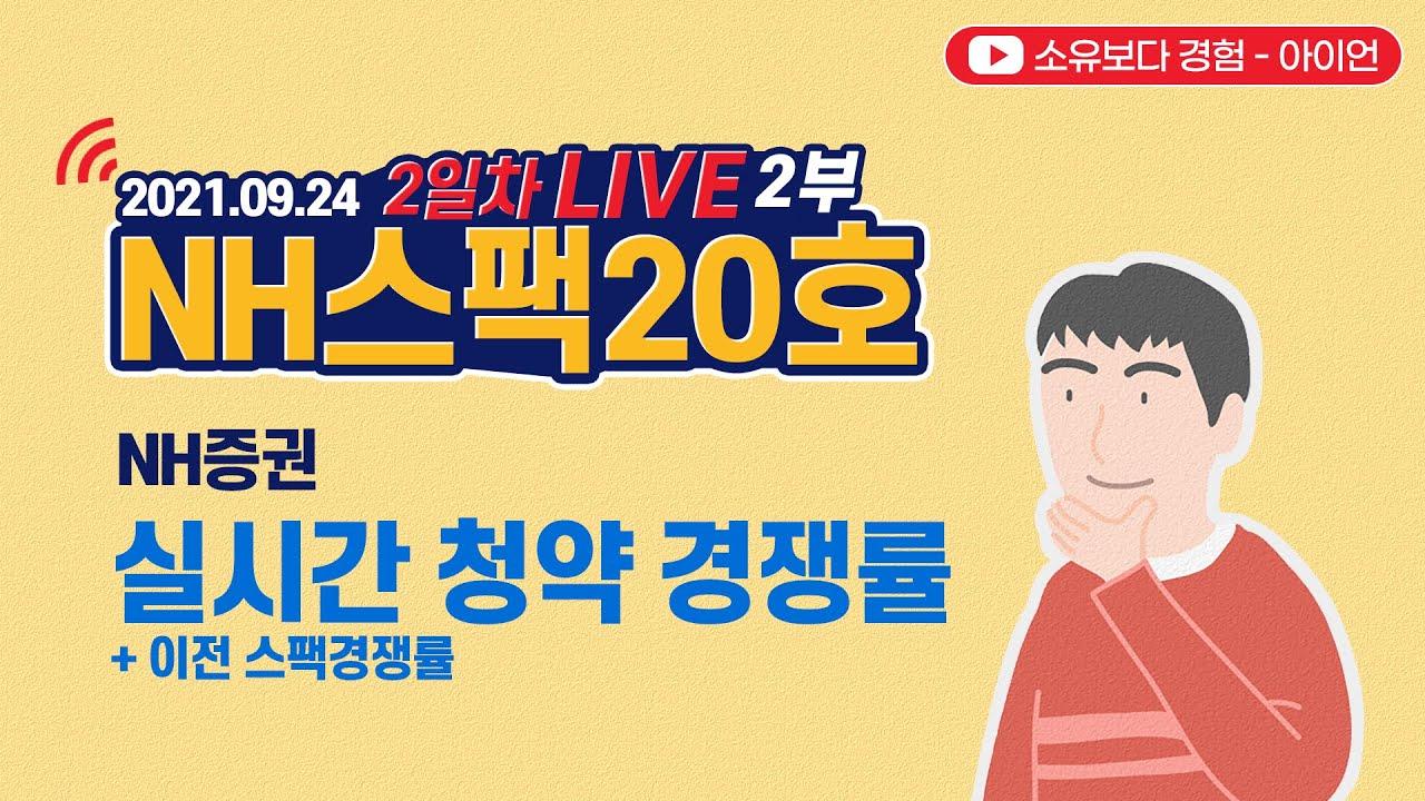 Download [9/24] NH스팩20호, NH스팩 2일차 실시간 경쟁률 업데이트 #2