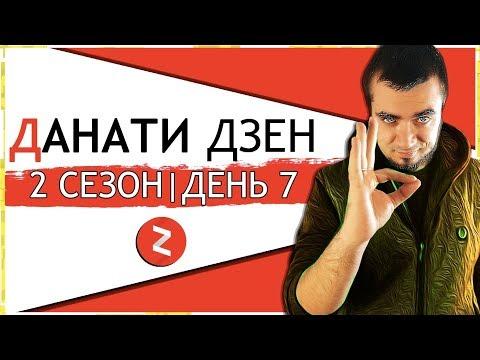 ЯНДЕКС ДЗЕН КАНАЛ ЗАРАБОТОК С НУЛЯ [Данати Дзен 2 Сезон|ДЕНЬ 7]