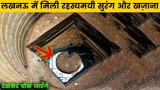 भूल भुलैया बड़ा इमांबारा लखनऊ के रहस्य mysteries of bhool bhulaiya bada imambara lucknow rtv2