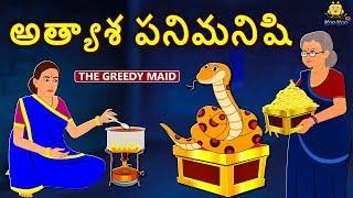 Telugu Stories for Kids - అత్యాశ పనిమనిషి | Telugu Kathalu | Moral Stories in Telugu | Koo Koo TV