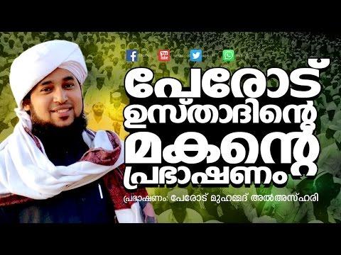 എത്ര കേട്ടാലും മതിവരാത്ത പ്രഭാഷണം│ Latest Super Islamic Speech in Malayalam │ Perod Muhammed