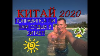VLOG Плюсы и минусы отдыха в Китае Остров Хайнань 2020 Китай 2020 Санья 2020 Море в Китае 2020