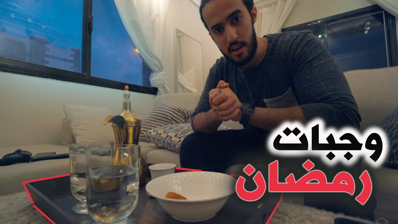 أكل يوم كامل محسوب للتنشيف في رمضان..!!