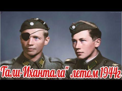"""Битва """"Тали-Ихантала"""" летом 1944г. Почему финны считают её своей Великой Победой?"""