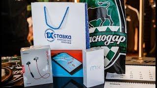 Вручение призов победителям совместной акции ФК «Краснодар», Meizu и БК «1хСтавка»