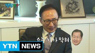 """[팔팔영상] 홍준표 """"쇼는 기가 막히게 해요!"""" / YTN"""