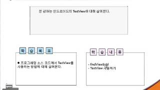Android Tutorials- 제10강 TextView 2