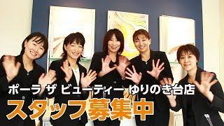 千葉県八千代市のポーラ ザ ビューティー八千代ゆりのき台店では、一緒に働くスタッフを募集しています。お気軽にお問い合わせ ...