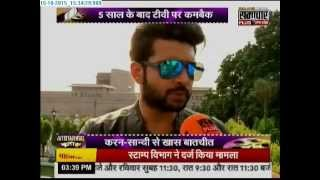 Exclusive interview of Karan Kundra with Samachar Plus