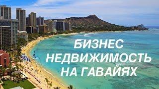 Бизнес, недвижимость на Гавайях  VLOG-16
