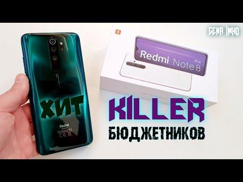 Встречайте Redmi Note 8 Pro. КОРОЛЬ БЮДЖЕТНИКОВ подкатил!
