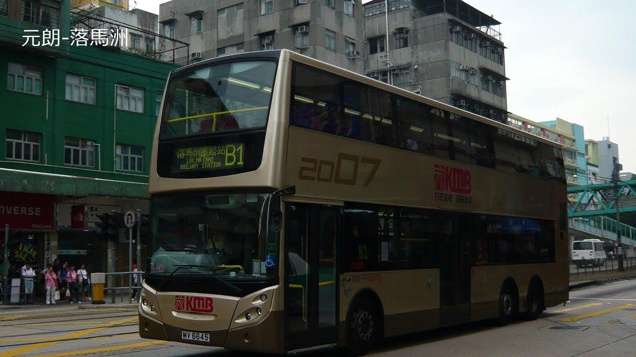 Hong Kong Bus KMB AVBE37 @ B1 九龍巴士 Volvo B9 元朗-落馬洲 - YouTube