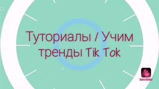 Туториалы / учим тренды тик тока