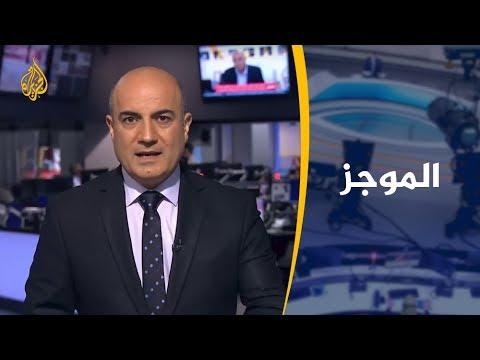 موجز العاشرة مساء -2019/9/17  - نشر قبل 7 ساعة