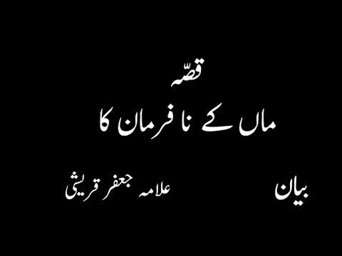 Bayan by Allama Jafar Qureshi  واقعہ ماں کے نا فرمان کا