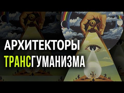 Ключ к происходящим сегодня событиям. Как и где родился Новый Мировой порядок. Игорь Шнуренко