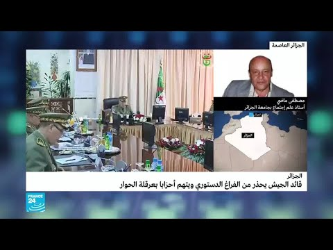 قايد صالح يحذر من الفراغ الدستوري ويتهم أحزابا بعرقلة الحوار  - نشر قبل 3 ساعة