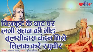 Chitrakoot Ke Ghat Par | Diwali Special | Superhit Ram Bhajan | Suresh Wadekar