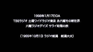 追悼 永六輔 1998年1月17日OA TBSラジオ 土曜ワイドラジオTOKYO 永六輔...