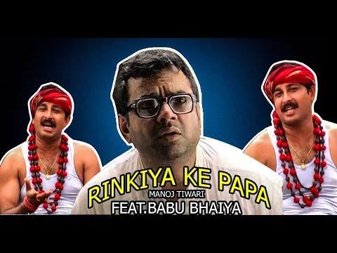 Chat Deni Maar Deli MANOJ TIWARI || Ft Babu Bhaiya || Rinkiya ke Papa