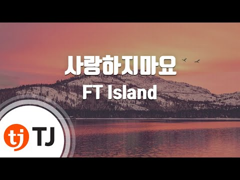 [TJ노래방] 사랑하지마요 - FT Island (Don't Love) / TJ Karaoke