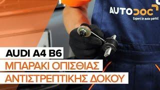 Εγχειριδιο Audi A1 8x online