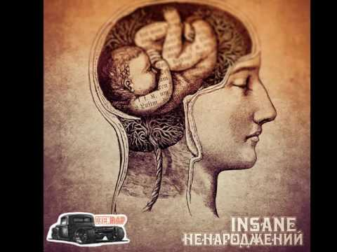 Insane - Змінити світ на краще за уч. Alina, VovaZilVova (Ukrainian Rap)